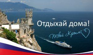 10 красивых мест Крыма